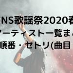 FNS歌謡祭2020春の出演アーティスト一覧まとめ!出演者順番・セトリ(曲目・曲順)も