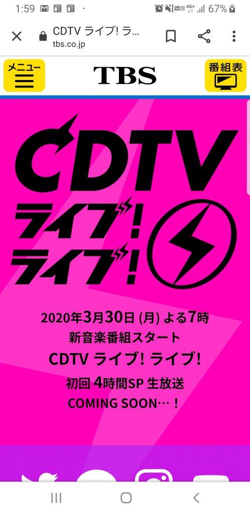 CDTVライブライブの公式HP