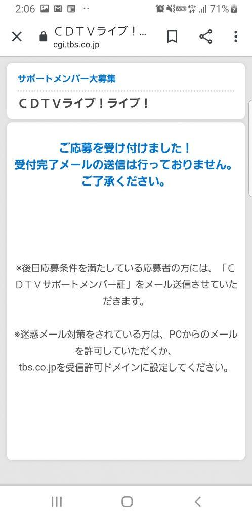 CDTVライブライブへの応募が完了