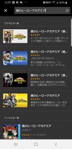 U-NEXTでアニメ・ヒロアカの第1期~第4期の動画が無料で見られる