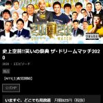 【お笑い】ドリームマッチ2020の出演者順番・タイムテーブルを紹介!芸人の組み合わせ(ペア)も一覧で