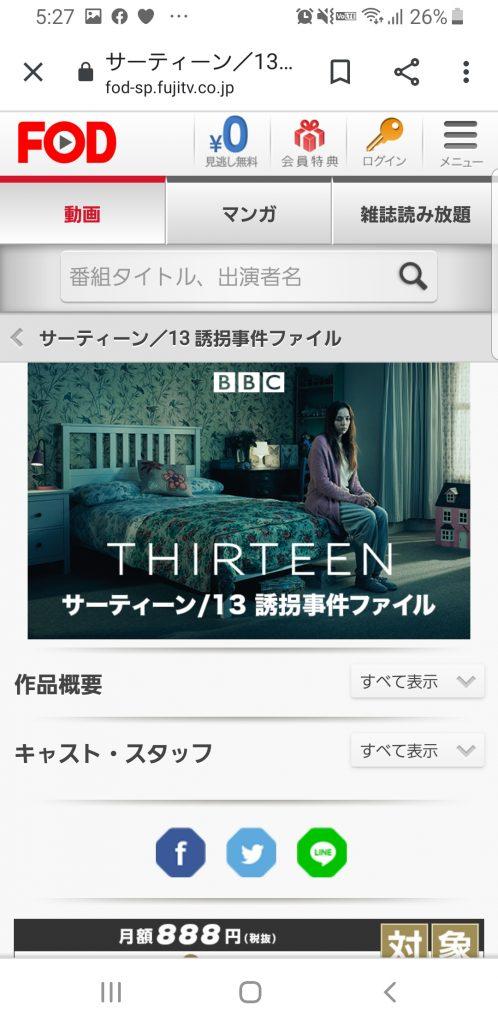FODで英国ドラマ「13」のフル動画を無料視聴出来る