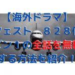 【海外ドラマ】マニフェストのシーズン1の動画を全話無料視聴する方法!