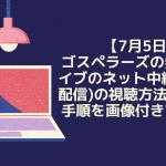 【7月5日】ゴスペラーズの無観客ライブのネット中継動画(生配信)の視聴方法・見方・手順を画像付きで解説!