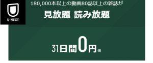 U-NEXTの31日間無料トライアル期間中は約18万本以上の動画・80し以上の雑誌が見放題!