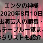 エンタの神様(2020年8月10日)の出演芸人の順番・タイムテーブル一覧まとめ!ネタリストも紹介!