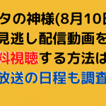 エンタの神様(8月10日)の見逃し配信動画を無料視聴する方法は?再放送の日程もを調査!