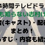 【24時間テレビドラマ】誰も知らない志村けんの出演者(キャスト)・配役一覧まとめ!あらすじ・内容も紹介!