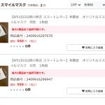 多慶屋(たけや)のスマイルマスクの購入方法は?ネット通販で購入出来るか調査してみた!