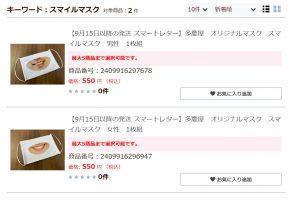 多慶屋のスマイルマスクがネット通販で購入可能
