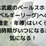 鈴木武蔵のベールスホット(ベルギーリーグ)への移籍金・年俸)はいくら?移籍時期がいつになるかも気になる!