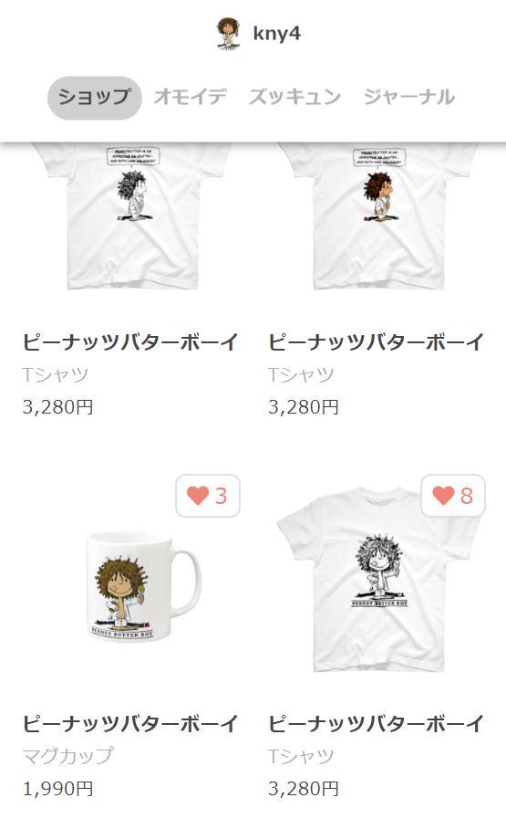 青木愛が着ている黒い大きめのTシャツの購入方法