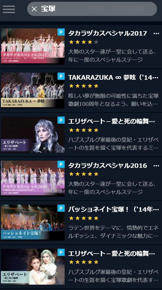 U-NEXTなら宝塚歌劇の動画を多数配信