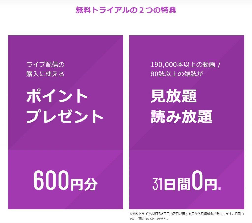 U-NEXTなら無料期間中にもらえる600円分のポイントを使ってお得にチケットの購入が出来る
