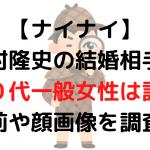 【ナイナイ】岡村隆史の結婚相手の30代一般女性は誰?名前や顔画像を調査!