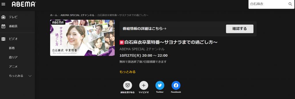ABEMA TVで白石麻衣卒業特番~サヨナラまでの過ごし方~が独占放送される