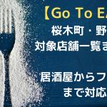 【Go To Eat(イート)】桜木町・野毛の対象店舗一覧まとめ!居酒屋からフレンチまで対応!