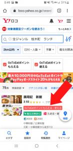 GoToEatポイントもらえる・使えるのマークがあることを確認